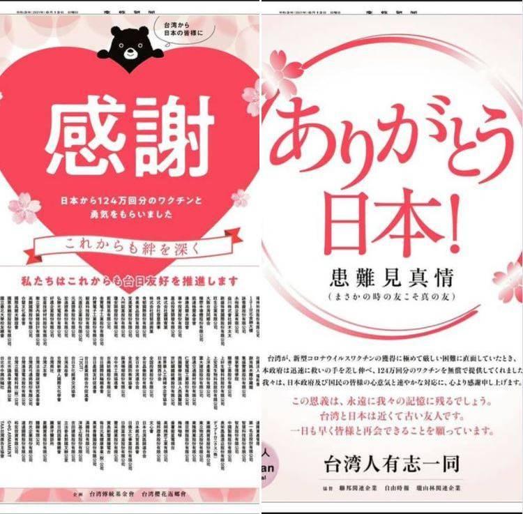 感謝日本捐贈疫苗 130家企業團體登報日媒