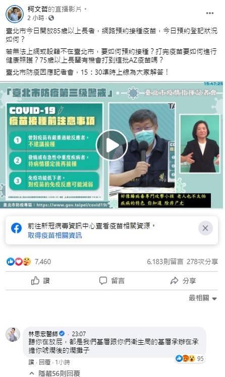 台北市長柯文哲今日在防疫記者會中說明長輩施打疫苗事宜,在直播留言區,林思宏醫師卻突然怒轟「聽你在放屁」,一度造成騷動。(擷取自柯文哲臉書留言區)