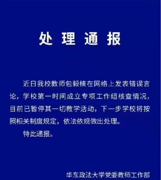 華東政法大學包姓副教授因為爭議言論遭停職。(圖翻攝自微博)