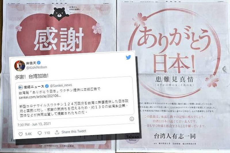 這兩頁刊登在產經新聞內頁的廣告,一頁用大大的文字寫著「謝謝日本!患難見真情」,另一頁則有可愛的台灣黑熊和大紅愛心圖樣寫道「感謝」。(本報合成)