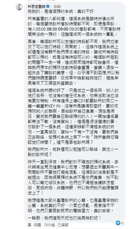 林思宏在留言下方解釋,他想說的是「是這個預約系統,真的不好」。(擷取自柯文哲臉書留言區)