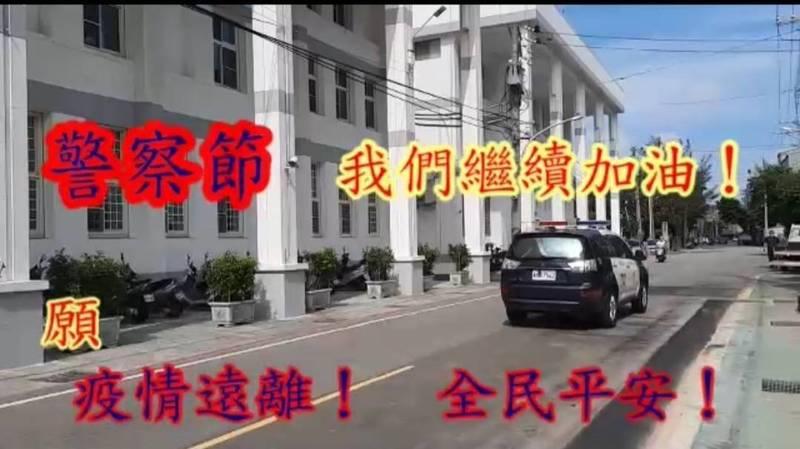 警察節,清水分局製作影片勉勵員警「疫情尚未遠離,大家繼續加油」。(記者歐素美翻攝)