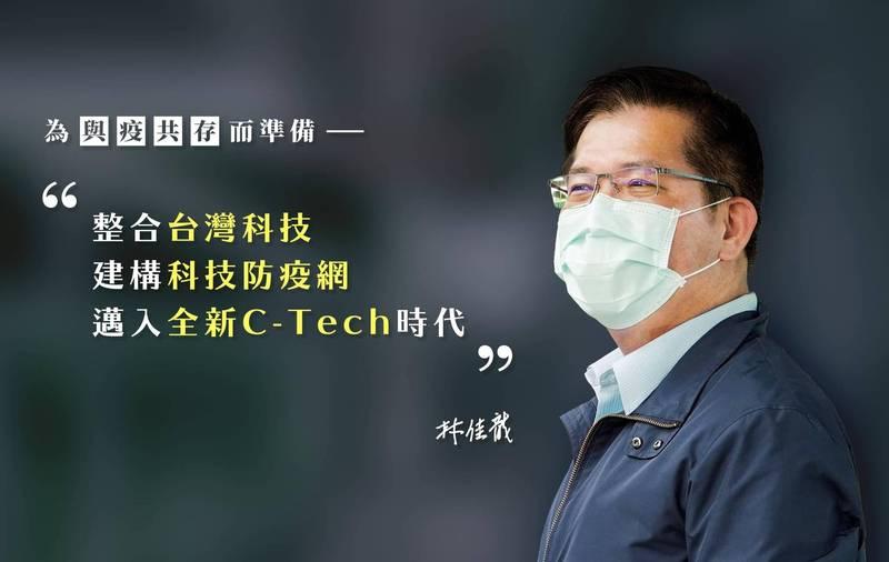 林佳龍說,疫情進入社區感染就要「尋一條科技防疫的道路」(翻攝林佳龍臉書)