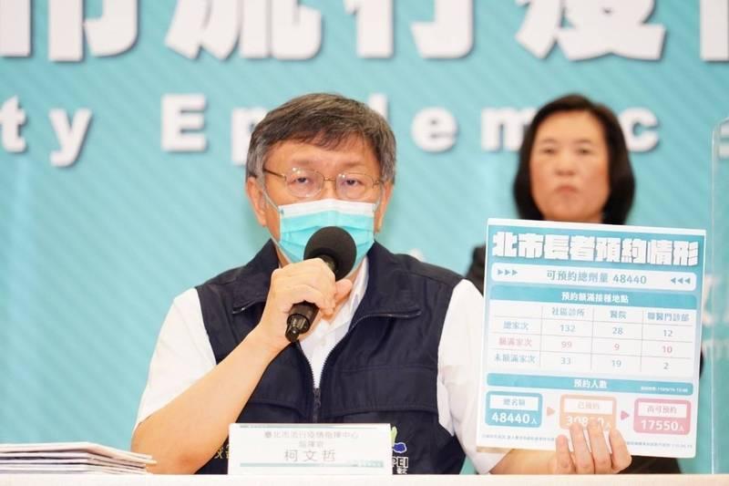 台北市長柯文哲(見圖)表示,凡完成網路預約接種疫苗者於14日晚間6點前,會接到簡訊或電話告知時間地點,若無可自行撥打1999詢問。(北市府提供)