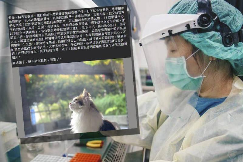 醫師林丕基日前在臉書上撰寫長文,直言疫苗如同國防,「國產國造不可或缺」。(本報合成)