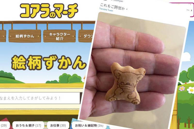 目前小熊餅乾的設計共有365種版本,而「戴口罩」版本則被分在「玩耍和郊遊」的分類裡。(本報合成)