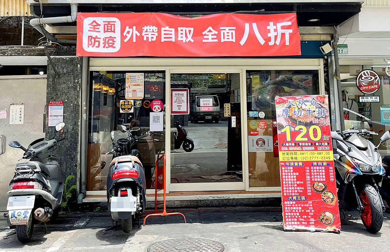 A sign promoting a 20 percent discount offer for takeout orders hangs above a restaurant in Taipei yesterday. Photo: CNA