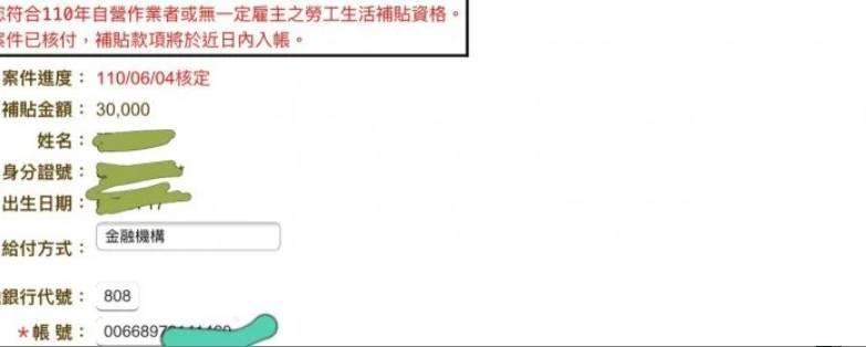 有網友發文透露,她在11日就已申請紓困,但款項遲遲沒入帳,事後查看帳號卻發現多了一個0,好奇是否會因此領不到錢。(圖取自DCARD)