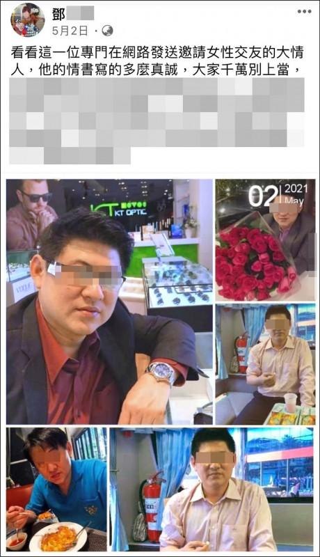鄧女將詐騙集團盜用的假帳號照片PO在自己臉書,呼籲民眾不要上當受騙。 (記者吳昇儒翻攝)
