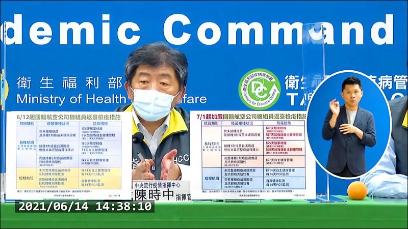 中央流行疫情指揮中心指揮官陳時中。(翻攝自指揮中心直播畫面)