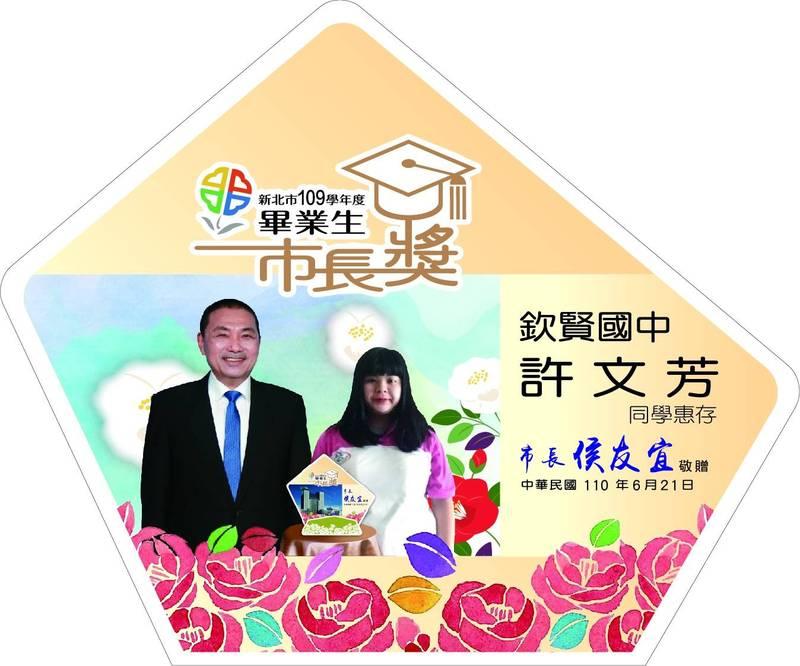 欽賢國中畢業生許文芳與新北市長侯友宜的合成獎牌。(新北市教育局提供)