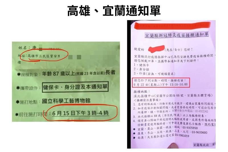 議員抓包台北市疫苗通知單:有問題的是柯文哲