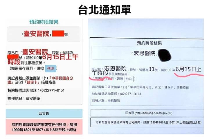 台北市議員許淑華拿出台北市的通知單,上面僅寫時段。(許淑華提供)