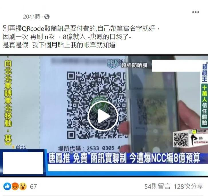 近日網路上流傳一則假訊息,稱掃描QR Code需要付費。(圖擷取自《台灣事實查核中心》)