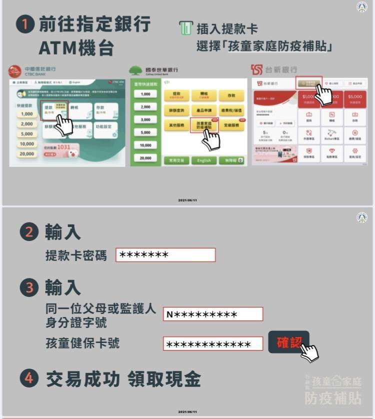實體ATM於6月18日開放領取。(教育部提供)