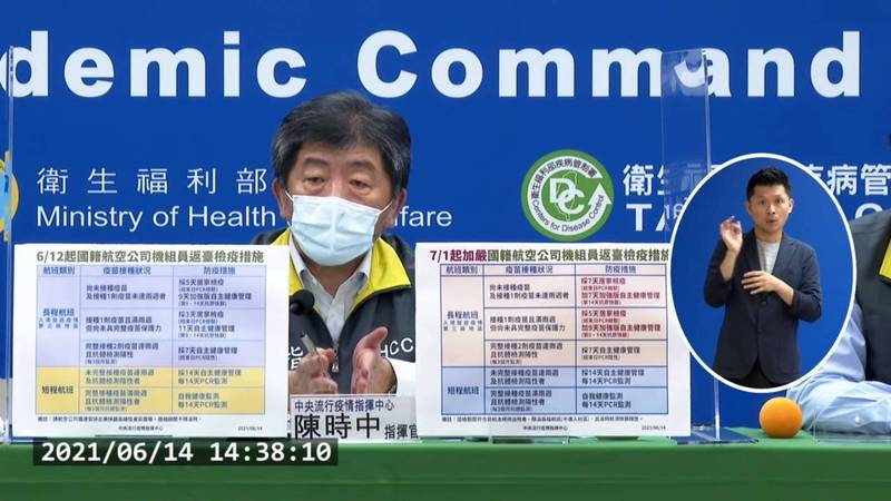 中央流行疫情指揮中心指揮官陳時中。(資料照,翻攝自指揮中心直播畫面)