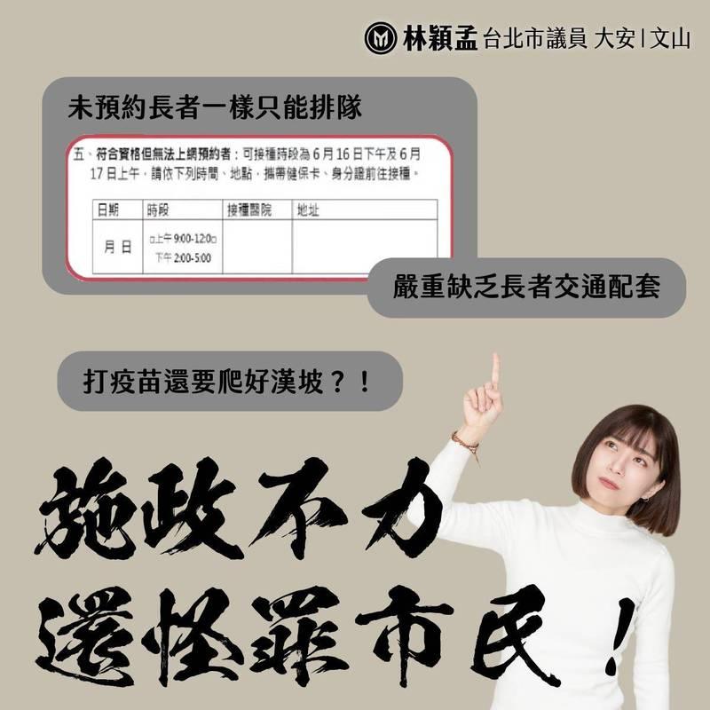 台北市疫苗開打首日出現許多亂象,市議員林穎孟怒批柯文哲施政不力。(圖片擷取自臉書)
