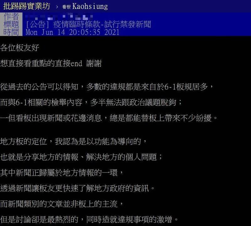 網路論壇PTT高雄板(Kaohsiung)昨晚突發布消息稱,為避免地方板淪為政黨政治間的廝殺平台,將禁止任何「新聞」在轉貼在高雄板,部分網友認為此舉是「因噎廢食」,也有人指「本末倒置,比如說紓困新聞的訊息流通」。(圖擷自PTT高雄板)
