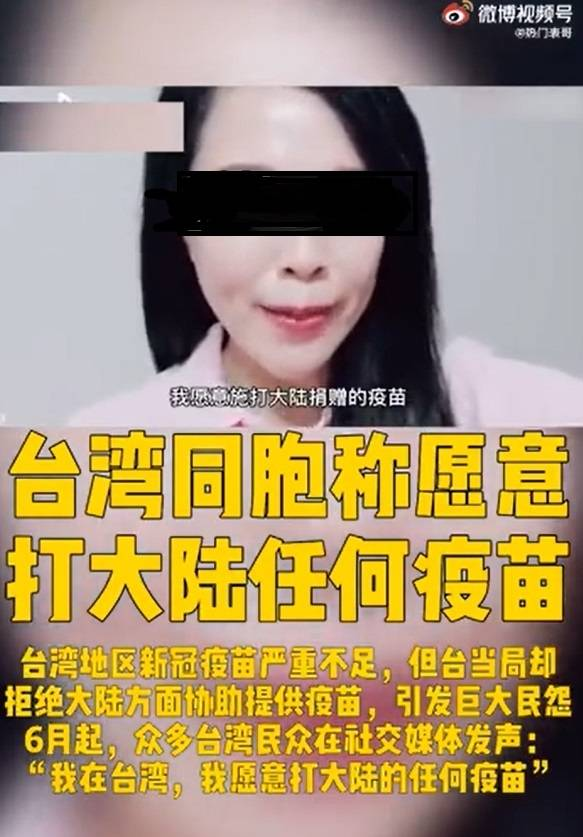 中國微博近日廣傳一則「台灣民眾集體表態要打中國疫苗」剪輯影片,片中有多名操著中國口音自稱台灣人的女子,呼嚷著「我在台灣,我願意施打大陸的任何疫苗」。(翻攝微博影片)