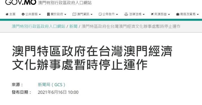 澳門特區政府今日宣布,在台灣的澳門經濟文化辦事處,將於6月19日起暫時停止運作。(翻攝澳門特區政府官網)