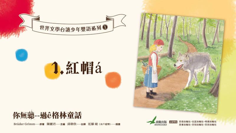 成功大學師生推出《你無聽過e格林童話台、德語雙語版》有聲書,收錄5篇格林童話故事。(成功大學提供)