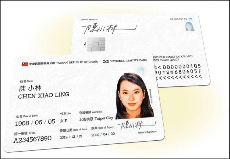 行政院年初宣布數位身分證政策暫緩。(圖取自內政部網站)
