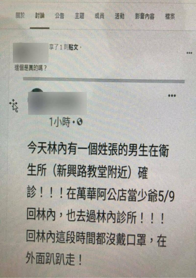 廖男在臉書張貼疫情假訊息,隔天就被警方上門查獲。(記者許國楨翻攝)