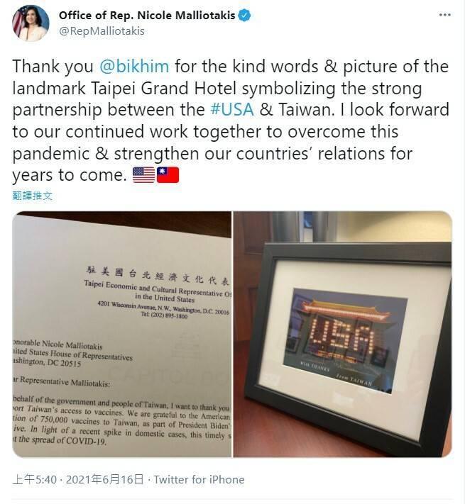 美台正緊密協調首批援台疫苗的運送細節,駐美代表處近日並將台北圓山大飯店6月6日外牆點亮USA的夜景照片,製作成紀念相框,贈送給為台灣發聲的議員和官員們。美國聯邦眾議員瑪麗奧(Nicole Malliotakis)在推特上分享此溫馨小禮。(翻攝自推特)