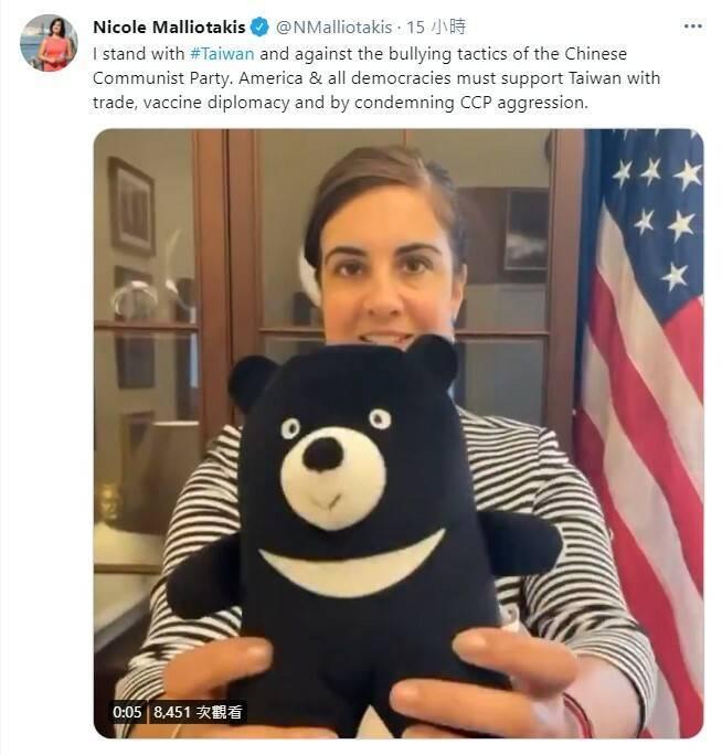 美國聯邦眾議員瑪麗奧(Nicole Malliotakis)在推特上拿出台灣黑熊玩偶,象徵支持台灣。瑪麗奧說,她與台灣站在一起,反對中國共產黨的霸凌行徑。瑪麗奧呼籲,美國和所有民主國家必須透過貿易、疫苗外交和譴責中共侵略等方式,支持台灣。(翻攝自推特)
