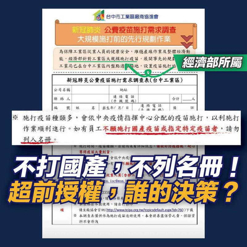國民黨主席江啟臣今晚在臉書爆料指出,經濟部台中工業區調查疫苗施打,規定各家廠商如有員工不願施打「國產疫苗」或「指定疫苗者」,就不要列入名冊。(翻攝臉書)