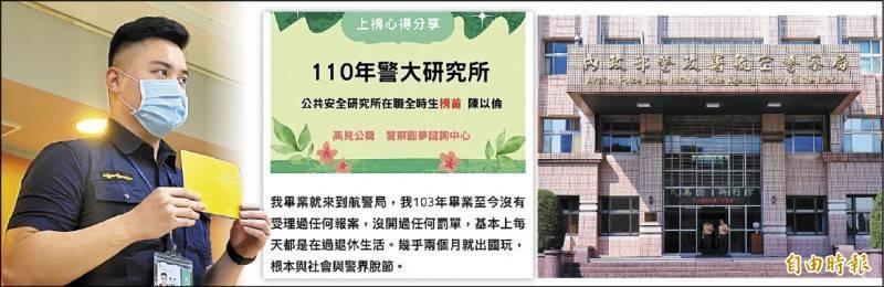 航警局安檢一隊員警陳以倫(左)是航警第一批接種AZ疫苗的員警;他曾為補習班寫推薦文(中),航警局認為他發表不當言論 造成警譽受損。(資料照)