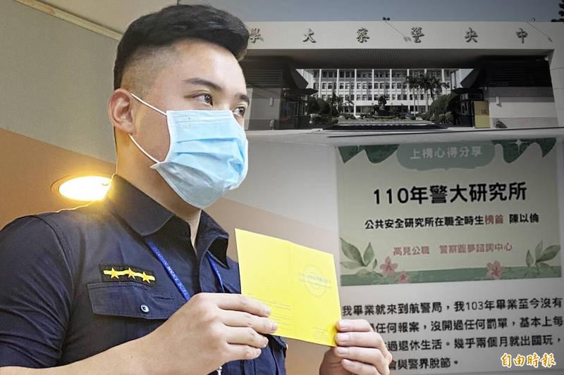 陳以倫被記二大過免職,警察大學也於今日上午召開審查會撤銷其入學資格。(本報合成)