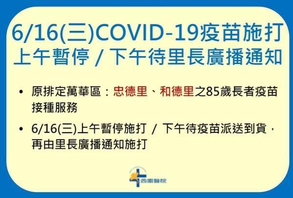 台北市西園醫院昨天深夜緊急通知,因疫苗配送不及,暫停原定今天上午施打疫苗的規劃。不過今上午表示已拿到疫苗、恢復接種服務。(圖擷自西園醫院網站)