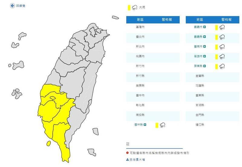 氣象局針對中南部6縣市發布大雨特報。(圖擷取自中央氣象局)