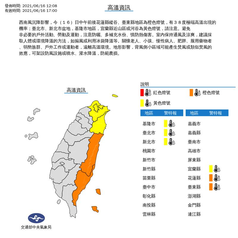 氣象局中午12時08分對花蓮縣、台東縣發布高溫橙色燈號;對基隆市、台北市、新北市及宜蘭縣等4縣市發布黃色燈號。(擷取自中央氣象局)