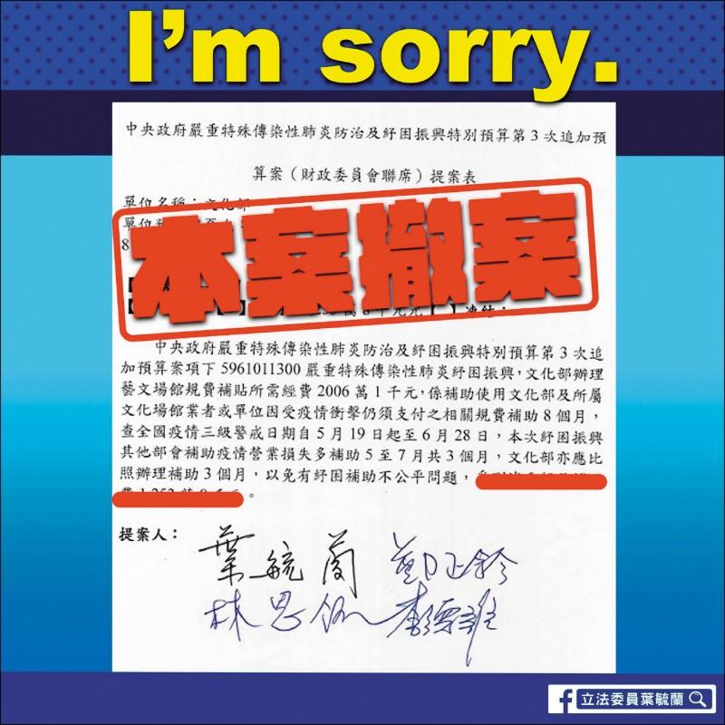 國民黨立委葉毓蘭提案刪減藝文紓困經費,遭藝文界批評,葉表示歉意並撤案。(取自葉毓蘭臉書)