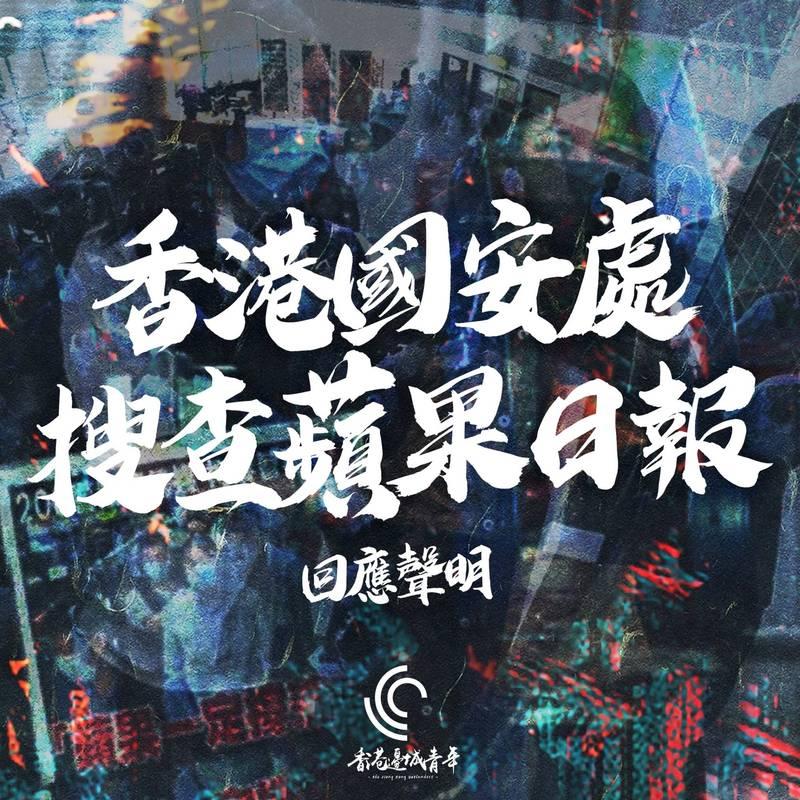 香港蘋果日報高層被捕,港人在台組織「香港邊城青年」發聲明表示,再次證明中共正行國安法之名,行抹殺言論自由之實;我等對這抹殺異己的行為,會堅決抵抗到底。(圖由香港邊城青年提供)