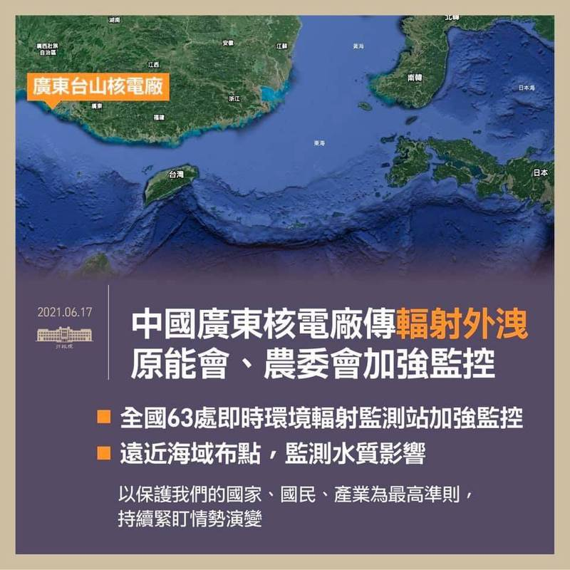 針對中國廣東疑輻射外洩污染事件,行政院長蘇貞昌指示原能會與農委會加強監控。(圖取自蘇揆臉書)