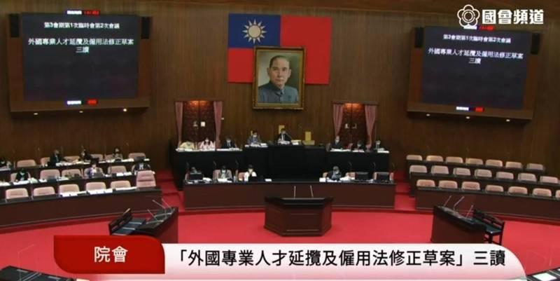 外國人專業人才延攬及雇用法今天在立法院院會三讀修正通過。(記者簡惠茹翻攝)