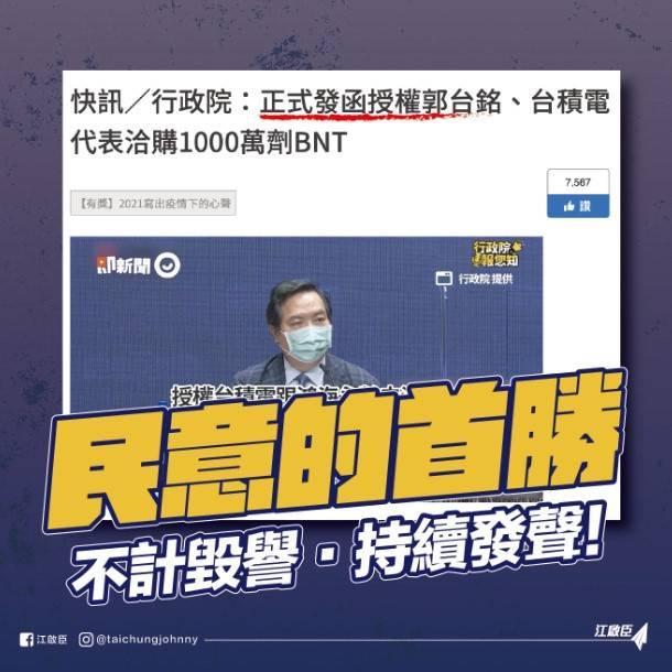政府授權郭台銘、台積電採購疫苗,國民黨主席江啟臣說,這是「民意的首勝」,但仍僅是「第一回合」。(截圖自江啟臣臉書)
