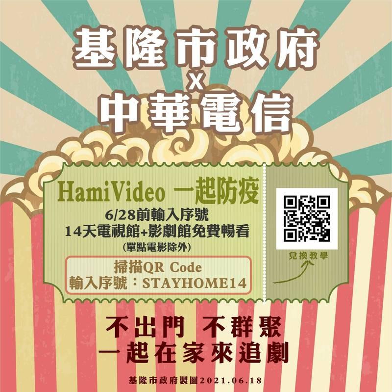基隆市政府與中華電信合作,現在到Hami Video輸入防疫優惠序號「STAYHOME14」,即可免費14天收看電視館、影劇館等精彩影視節目。(基隆市政府提供)