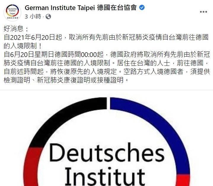 德國在台協會今在臉書貼文說,自本月20日起,國人入境德國將不受限(取自網路)