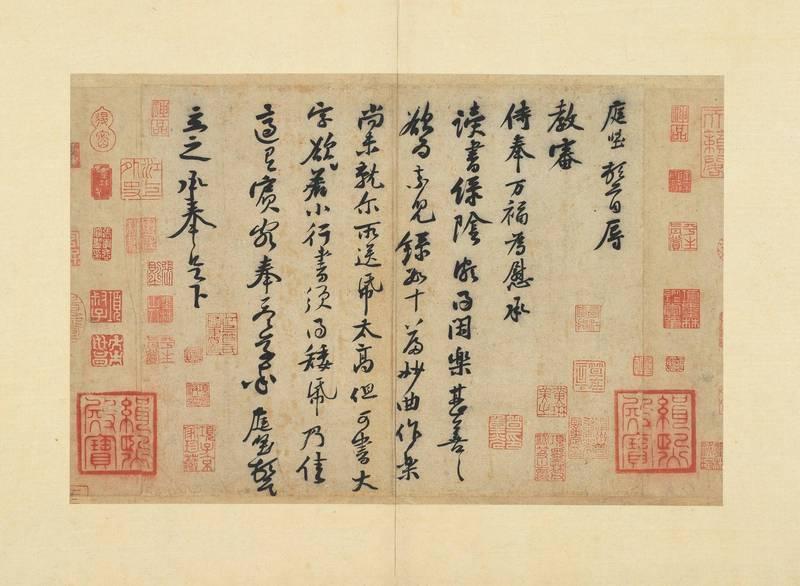 北宋時期著名書法家黃庭堅的《致立之承奉》。(圖取自故宮南院臉書)
