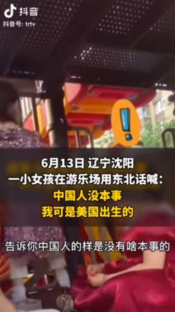 中國東北一名小女孩傲嬌嗆道「中國人沒本事」。(翻攝自微博)
