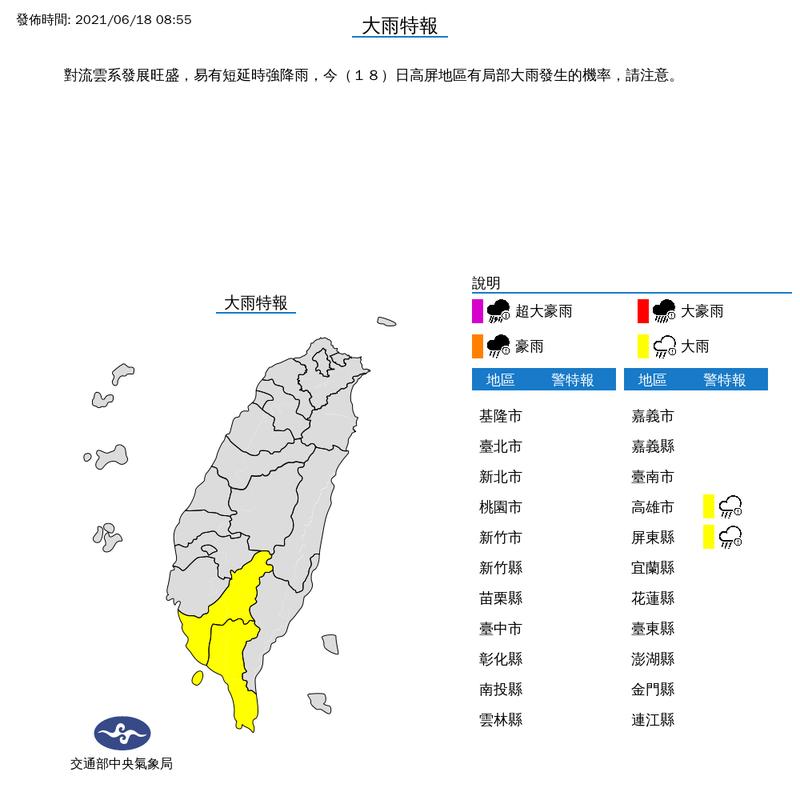 氣象局上午8時55分對高雄市及屏東縣等2縣市發布大雨特報。(擷取自中央氣象局)