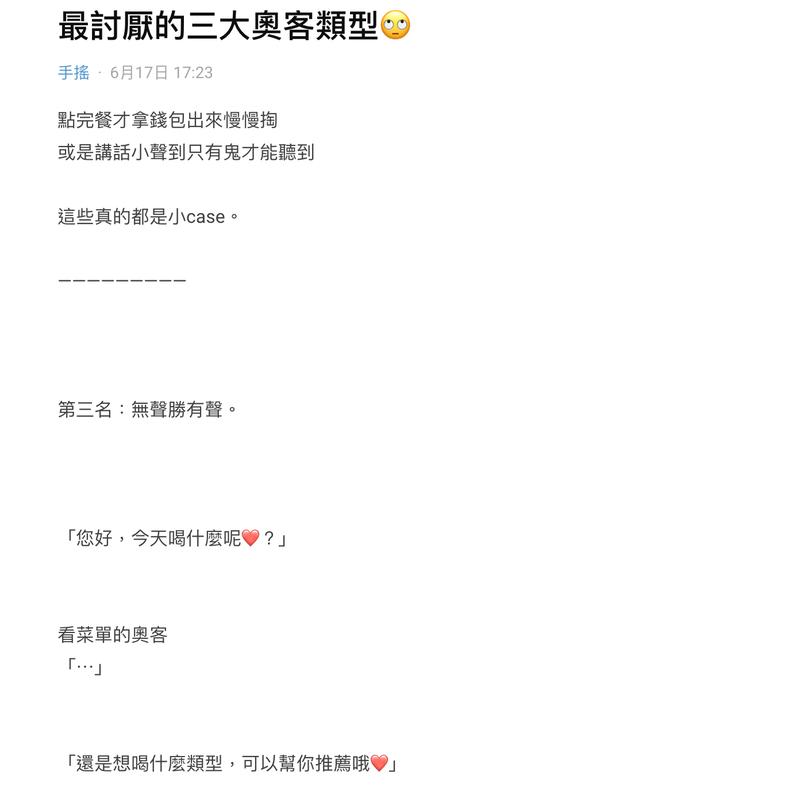 網友在網路分享上班遇到的「前三名」奧客引來大批網友回覆。(圖擷取自Dcard)