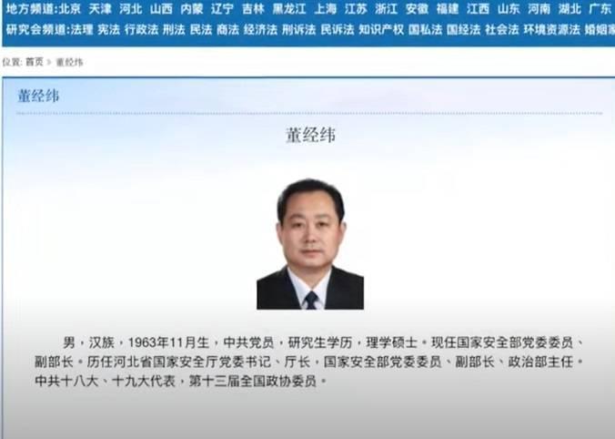 盛傳中國國家安全部副部長董經緯已經叛逃美國。(取自高瑜推特)
