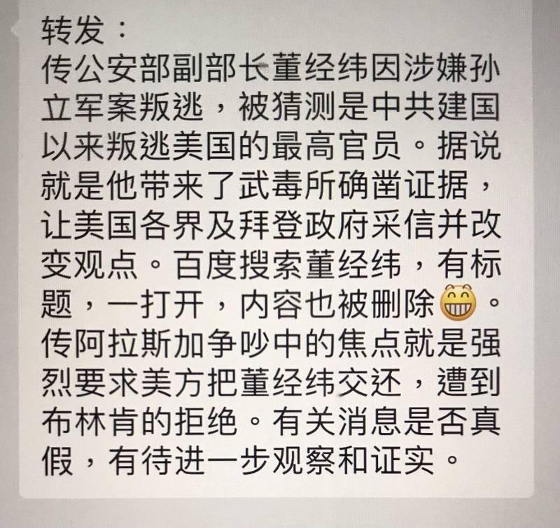 中國民運人士韓連潮轉發的「小道消息」。(取自韓連潮推特)