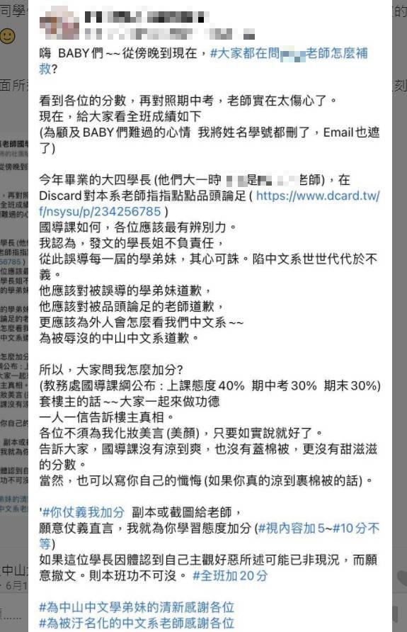 楊教授在網路貼文反擊,要學生前去Dcard洗白加分。(翻攝自Dcard)