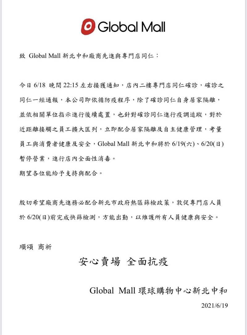 中和環球購物中心員工確診,宣布19日、20日停業兩天清消。(記者翁聿煌翻攝)